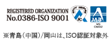 REGISTERED ORGANIZATION No.0386-ISO 9001