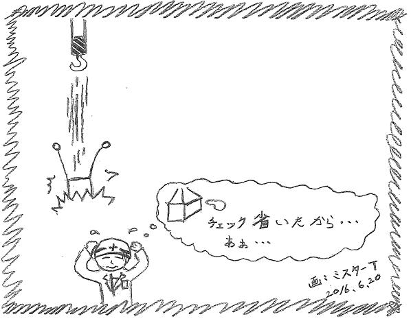 絵_20160620